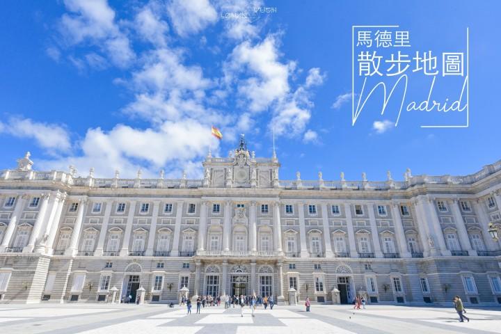 【西班牙】漫步馬德里 Madrid – 市區景點整理(下)-馬德里皇宮免排隊買票入場教學、摩爾人花園發現野生孔雀