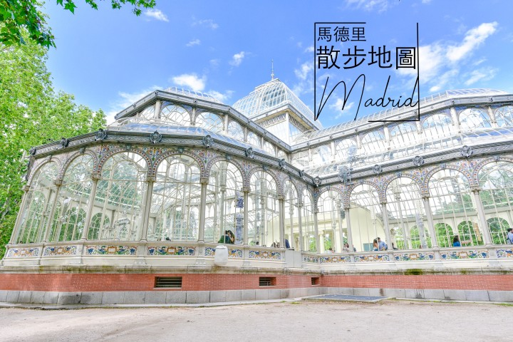 【西班牙】漫步馬德里 Madrid 市區景點整理(上)-麗池花園、蘇菲亞王妃藝術中心、太陽門廣場、大都會大廈