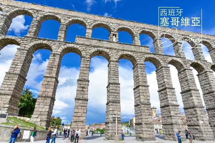 【西班牙】塞哥維亞Segovia超美小城探險去-交通、景點(水道橋/城堡/主教堂)、美食資訊懶人包