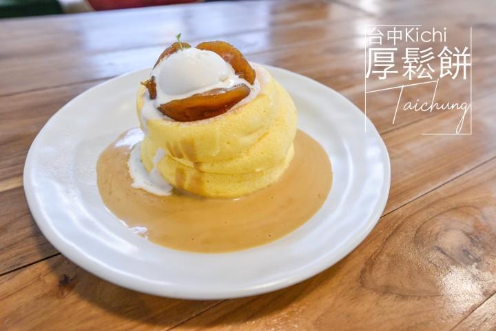 【台中美食】Kichi 厚鬆餅-低調系IG文青愛店 隱藏在小巷老宅裡的日式鬆餅|寵物友善|北屯區|