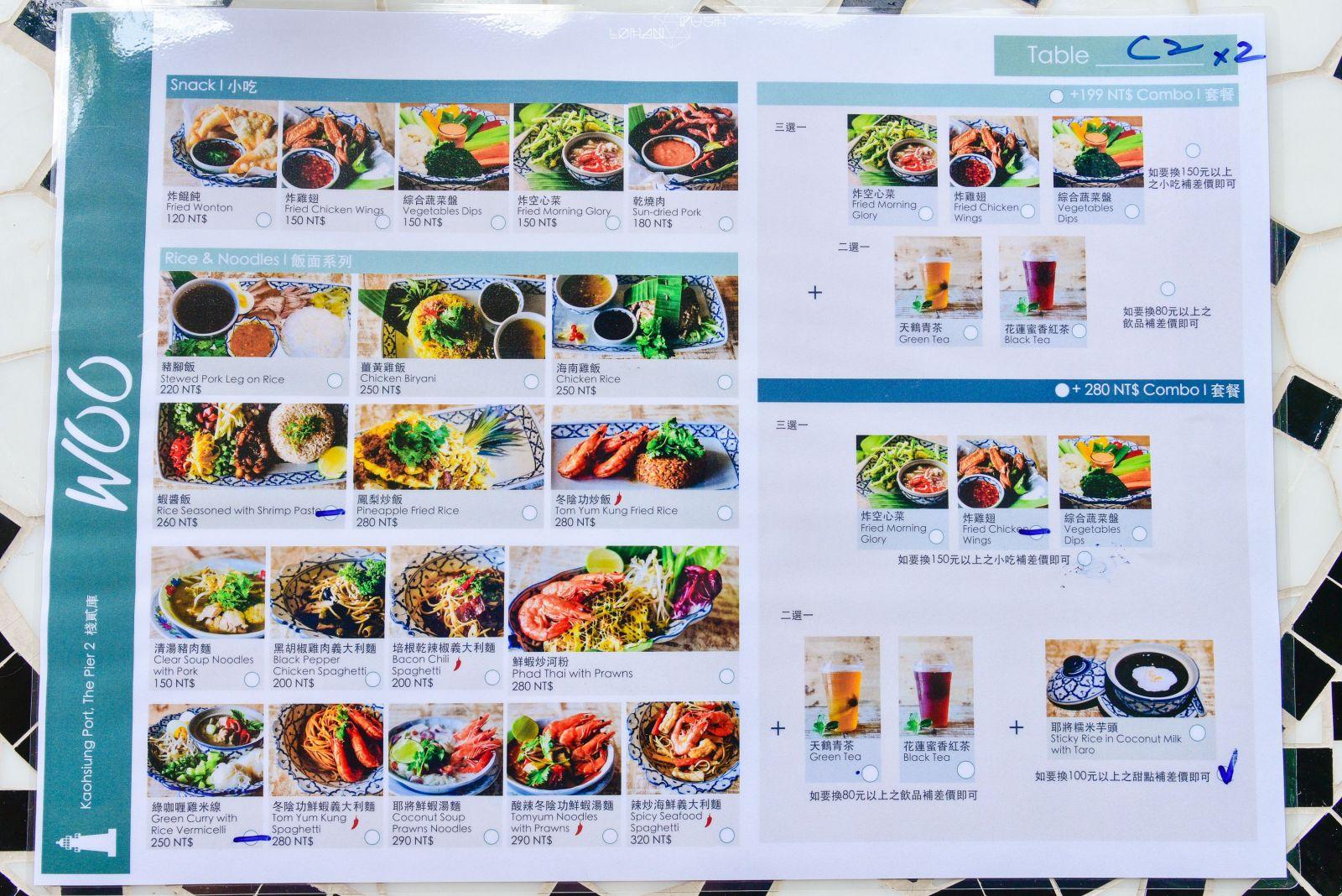 WOO 棧貳庫菜單
