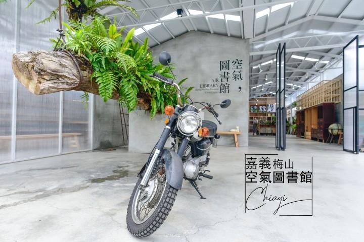 【嘉義景點】空氣圖書館Air Library-太平雲梯旁的文青系餐廳