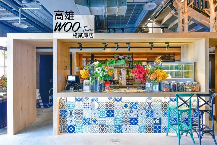 【高雄美食】WOO 棧貳庫店-Woo Taiwan 10/19最新開幕華麗裝潢泰式料理
