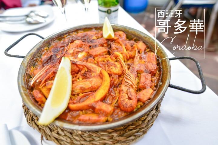 【西班牙】哥多華Cordoba – CP值高花園式公寓住宿及超好吃海鮮燉飯美食資訊懶人包