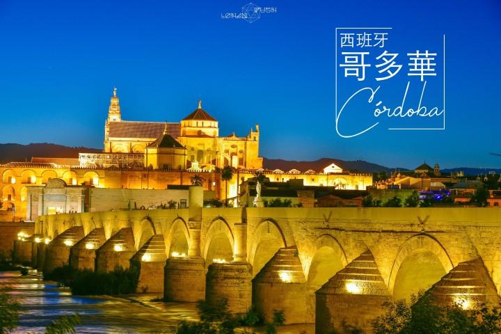 【西班牙】哥多華 Cordoba 交通及景點整理- 免費參觀清真寺、漫步羅馬橋、百花巷及基督教君主城堡