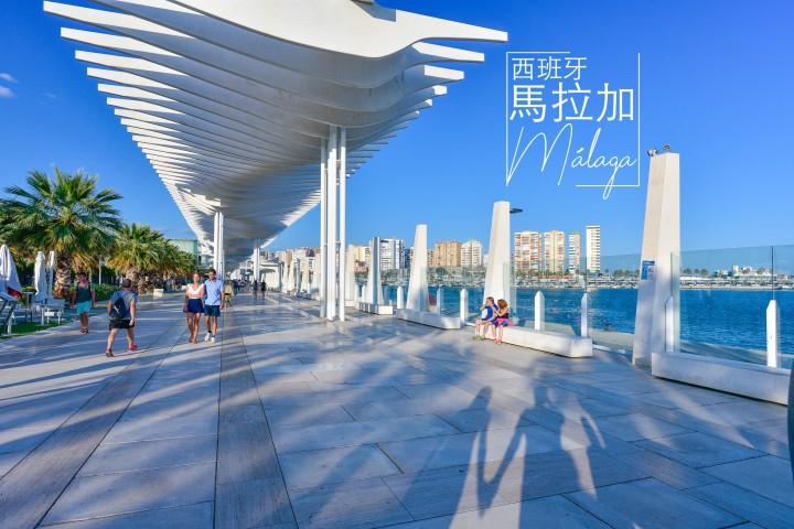【西班牙】馬拉加Malaga度假風海港一日遊-景點資訊總介紹