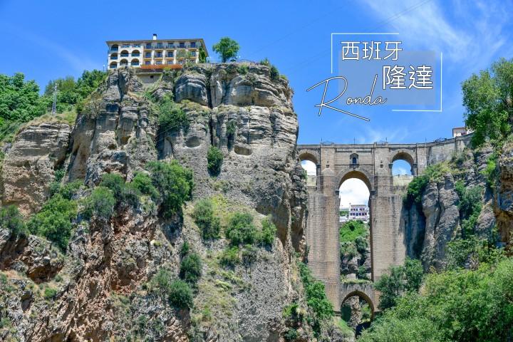 【西班牙】白色山城隆達Ronda冒險去-交通、景點(橫跨峽谷的新橋/最古老鬥牛場/拍攝秘境)、美食資訊懶人包