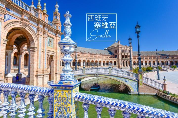 【西班牙】塞維亞Sevilla景點篇(上)-超美必去西班牙廣場、都市陽傘、黃金塔各景點散步地圖