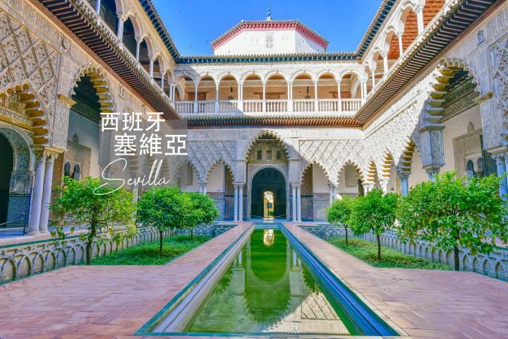 【西班牙】塞維亞Sevilla景點篇(下)-塞維亞王宮免排隊入場教學、塞維亞主教堂看哥倫布靈柩