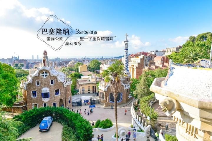 【西班牙】巴塞隆納Barcelona-免費景點魔幻噴泉、免費時段入場奎爾公園、最美醫院聖十字聖保羅醫院