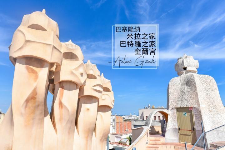 【西班牙】巴塞隆納高第建築巡禮-米拉之家、巴特羅之家、奎爾宮