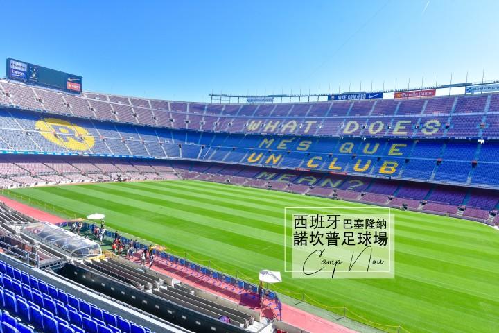 【西班牙】巴塞隆納的新與舊-足球迷必去諾坎普球場Camp Nou、舊城區海洋聖母聖殿、嘆息橋
