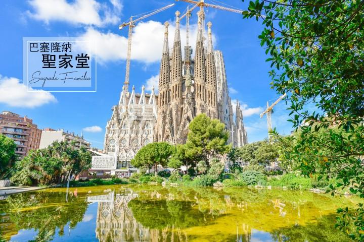 【西班牙】巴塞隆納必訪景點-聖家堂Sagrada Família之線上購票及登塔分享