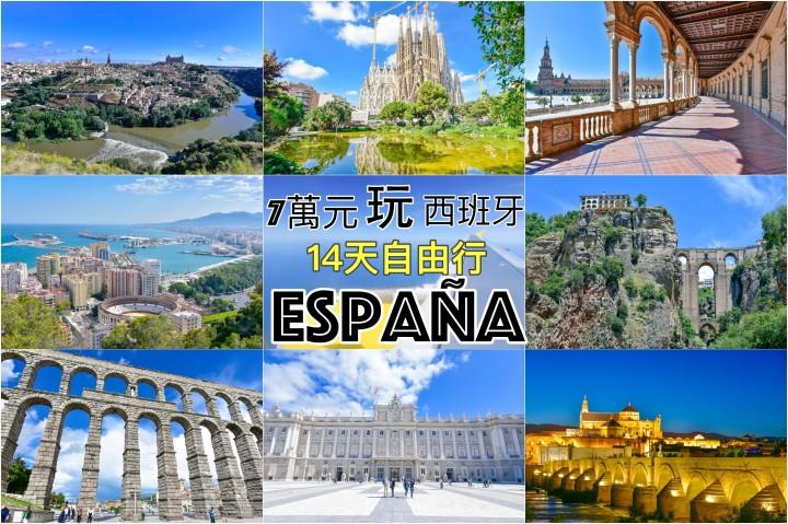 【西班牙】花7萬元去西班牙14天自由行-行程安排、花費總結篇