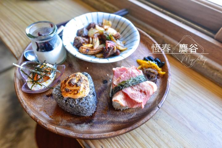 【墾丁美食】麋谷Migu village-來隱藏版文青餐廳吃美味烤飯糰|恆春鎮|