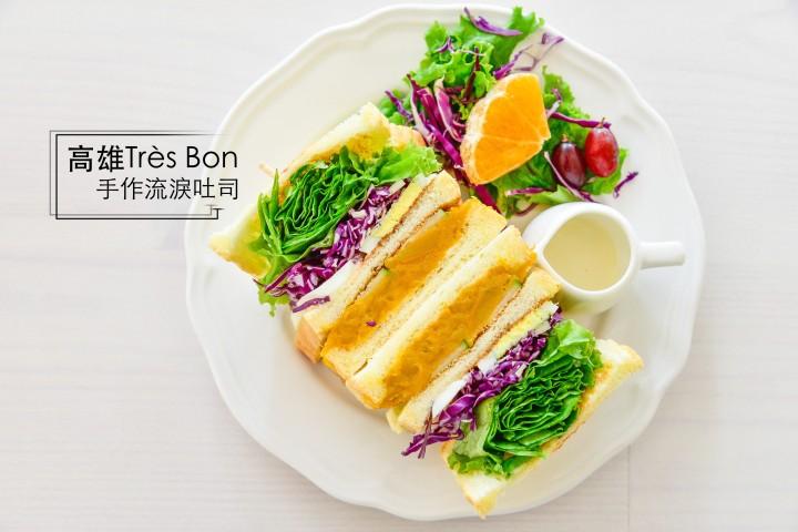 【高雄美食】Très Bon 好吃-美術館愛河畔享受手作吐司早午餐|鼓山區|