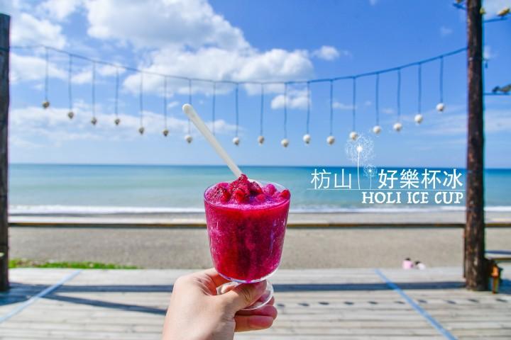 【墾丁景點】好樂杯冰 HOLI ICE CUP-在充滿南洋風味的秘境裡享受無敵海景|枋山鄉|