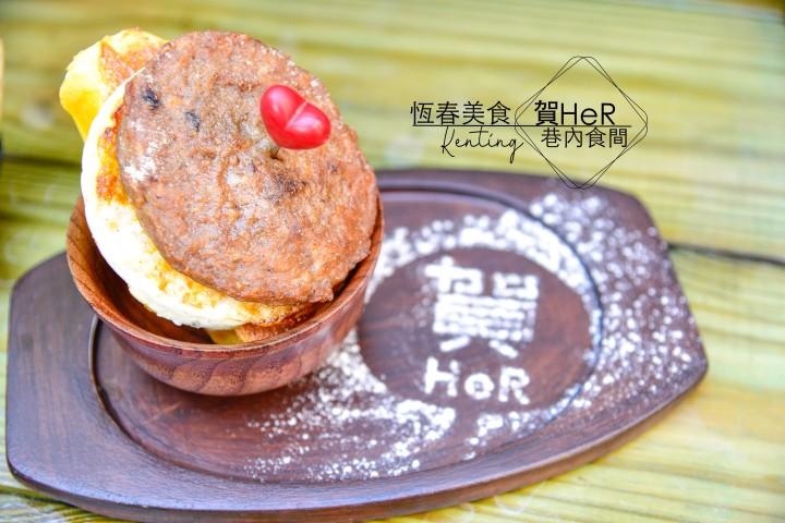 【墾丁美食】賀HeR巷內食間-老宅烤饅頭。從早餐到下午茶都可以很文青|恆春鎮|