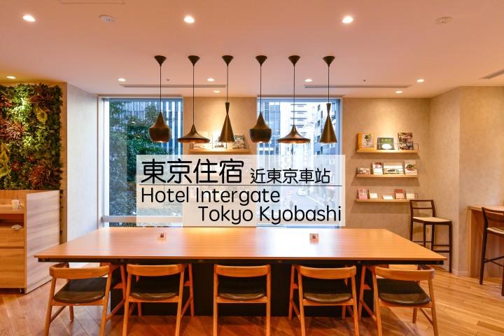 【東京住宿】東京京橋因特蓋特飯店-走路就可到東京車站及銀座 免費提供下午茶及點心|2018新開幕|東京都|