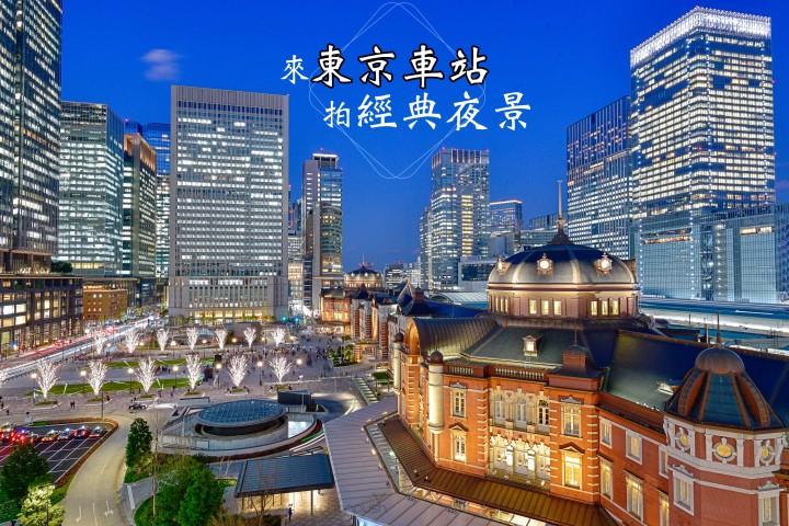 【東京景點】東京車站經典夜景哪裡拍!?|KITTE購物中心|聖誕丸之內仲通點燈|東京都|