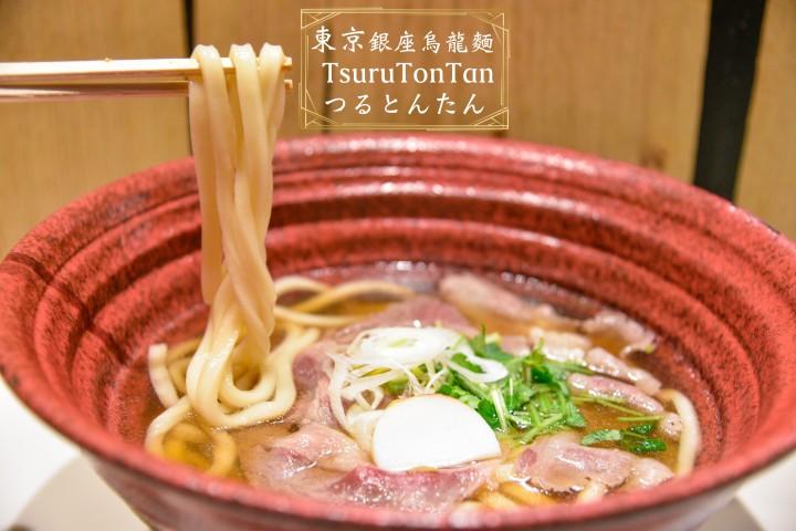【東京美食】TsuruTonTanつるとんたん烏龍麵|銀座時尚高樓夜景餐廳|東京都|