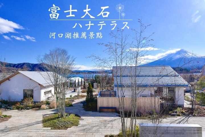 【河口湖景點】富士大石ハナテラス花園平台(上篇)-在BRAND NEW DAY COFFEE邊吃披薩邊看富士山|推薦景點|山梨縣|