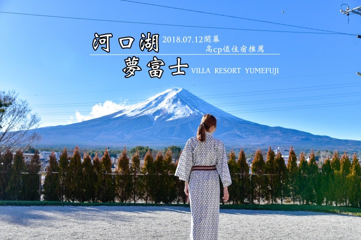 【河口湖住宿】夢富士 Villa Resort Yumefuji – CP值超高便宜民宿推薦 房間就可看富士山|2018新開幕|山梨縣|