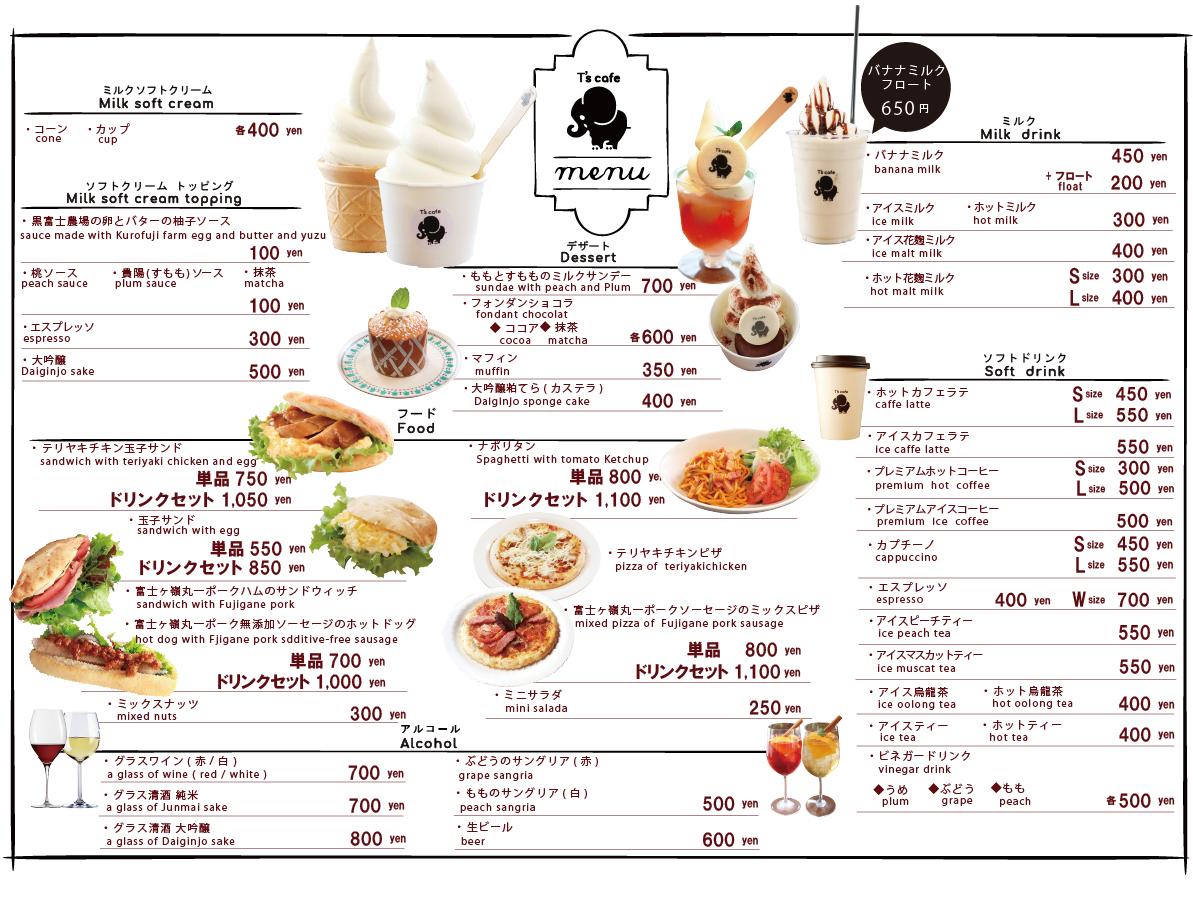 tscafe_menu_spring.jpg