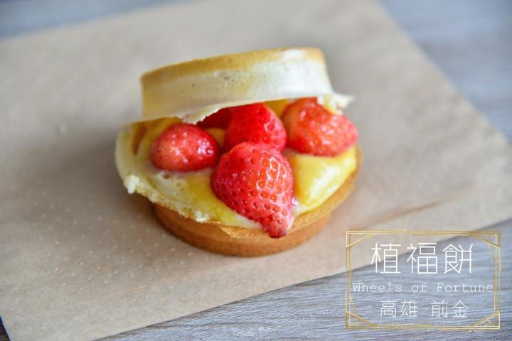 【高雄美食】植福餅|無奶無蛋全素食紅豆餅|草莓季節限量車輪餅|新興區|
