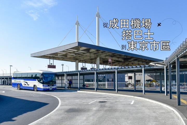 【東京交通】搭乘巴士從成田機場第三航廈前往東京市區|方法簡單CP值高|