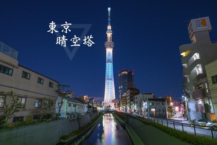 【東京景點】晴空塔拍攝景點推薦|吾妻橋、十間橋、西十間橋 |東京都|