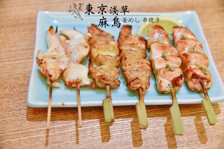 【東京美食】浅草 麻鳥-在淺草寺旁品嚐串燒釜飯和食|超有氣氛日式榻榻米|東京都|