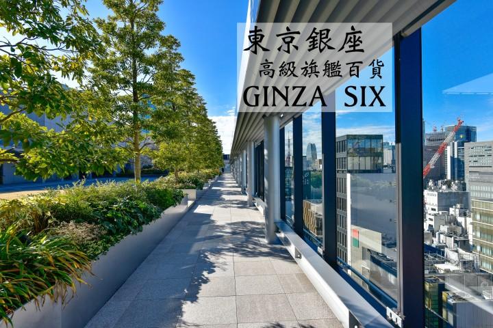 【東京景點】銀座GINZA SIX|兼具藝術時尚百貨|逛街餐廳一站滿足|空中花園眺望市景|東京都|