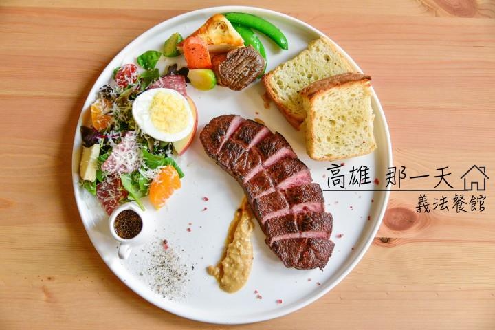 【高雄美食】那一天義法餐館-用心質感早午餐|牛排美味配菜清爽健康 |鼓山區|