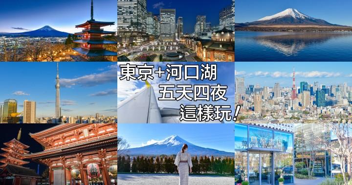 【東京自由行】日本東京河口湖五日行程分享|景點住宿美食懶人包