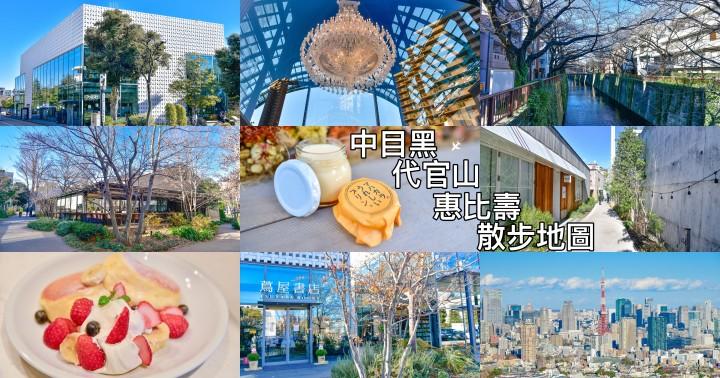 【東京景點】中目黑、代官山、惠比壽一日散步地圖|交通美食景點|文青控不能錯過|東京都|
