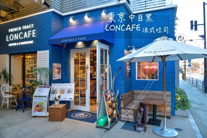 【東京美食】LONCAFE STAND法式吐司|中目黑文青早午餐|東京都|