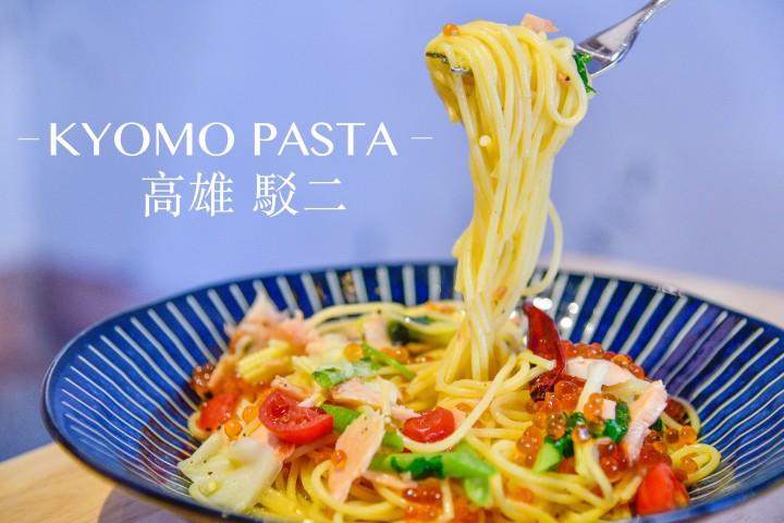 【高雄美食】KYOMO PASTA 義大利麵専売|老宅內品嚐和風義式料理|駁二大義|鹽埕區|