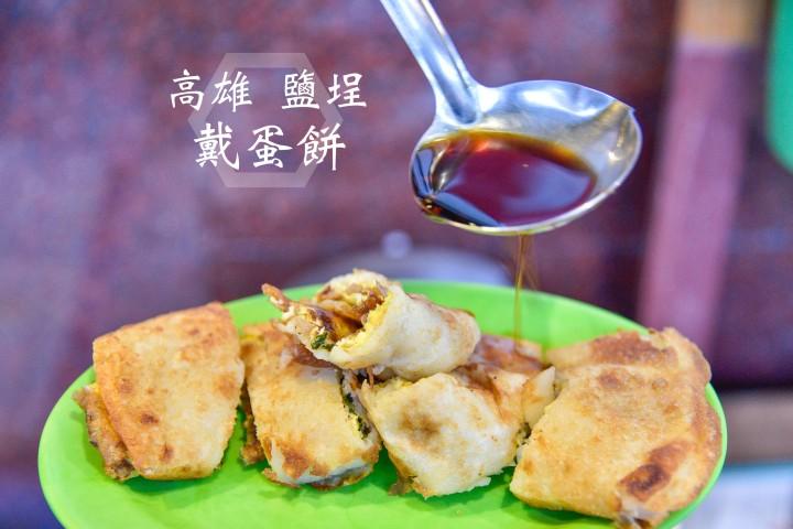 【高雄美食】戴蛋餅|愛河旁平價創意古早味蛋餅|鹽埕區|