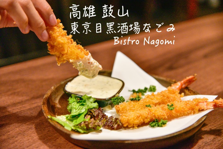 【高雄美食】東京目黑酒場なごみ BISTRO NAGOMI|食物好氣氛棒日式居酒屋餐廳|鼓山區|