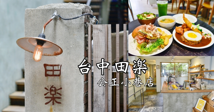 【台中美食】田樂公正小巷店|勤美商圈手作漢堡早午餐|氣氛美味滿點文青老宅餐廳|西區|