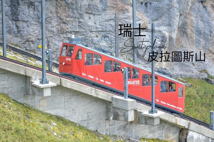 【瑞士自由行】琉森 Luzern-皮拉圖斯山Pilatus金色環遊半日行程|世界最陡齒軌火車