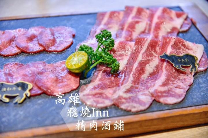 【高雄美食】癮燒精肉酒舖|精緻燒烤店品嚐和牛|生日送肉盤|新興區|