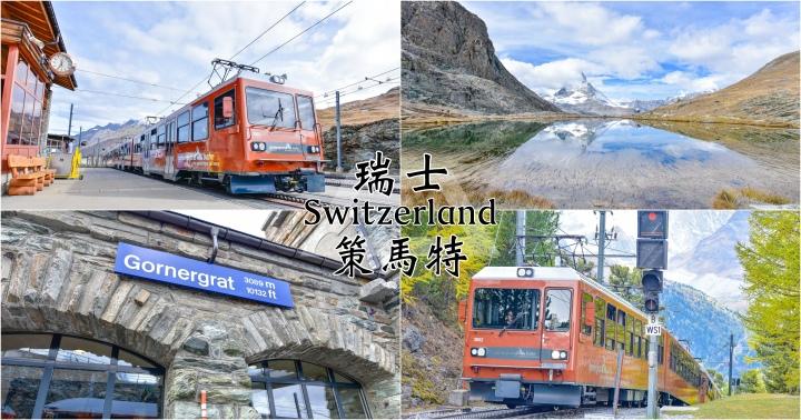 【瑞士自由行】策馬特Zermatt-搭火車去葛納葛特觀景台Gornergrat看馬特洪峰