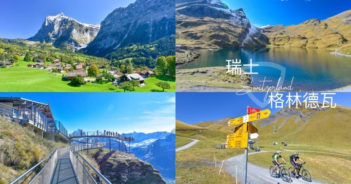 【瑞士自由行】格林德瓦必去景點及住宿推薦-first健行、懸崖天空步道、冒險活動(含2019票價資訊)