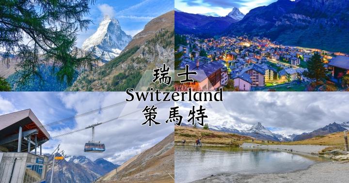 【瑞士自由行】策馬特Zermatt洛特峰五湖健行、夜拍景點及住宿推薦