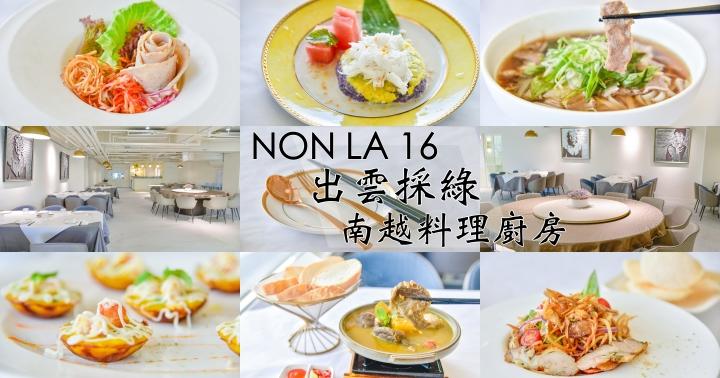 【高雄美食】NON LA16 出雲採綠南越料理廚房|在愛河畔時尚景觀餐廳享用越南菜|前金區|