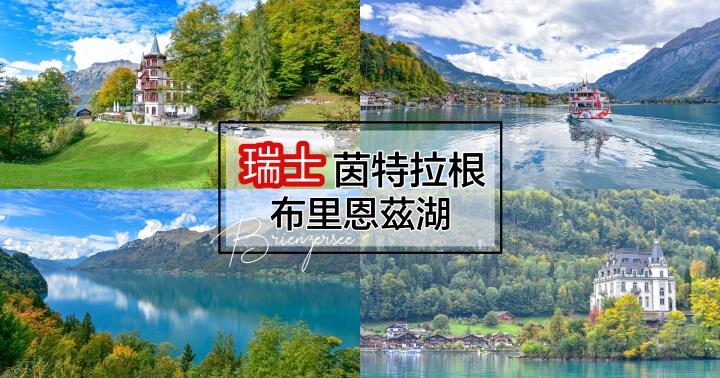 【瑞士自由行】茵特拉根近郊半日遊 – 搭船遊布里恩茲湖、Giessbach瀑布、 漫步Brienz小鎮