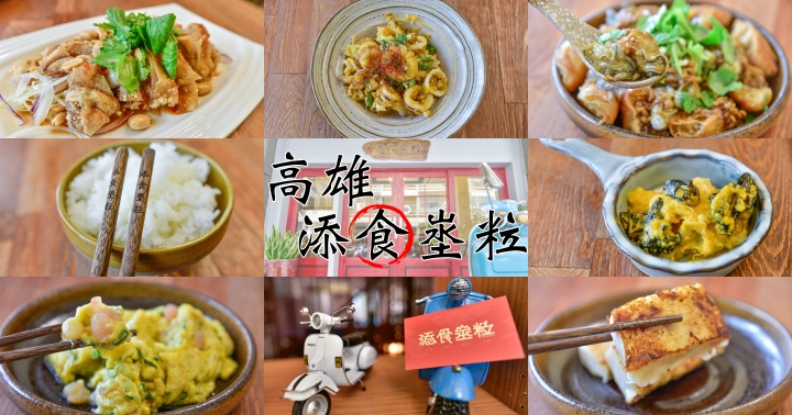 【高雄美食】添食埊粒 隱藏在小巷內的中式熱炒餐廳|三民區|