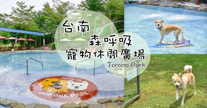 【台南玩樂】森呼吸寵物休閒廣場|毛小孩玩水天堂|狗狗水陸遊樂園|關廟區|